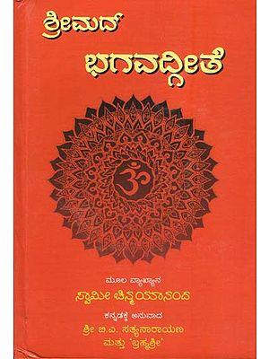 ಶ್ರೀಮದ್ ಭಗವದ್ವೀತೆ: Shrimad Bhagavad Gita (Kannada)