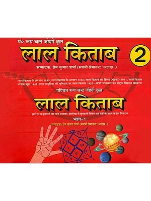लाल किताब: Lal Kitab (Set of Two Huge Volumes)