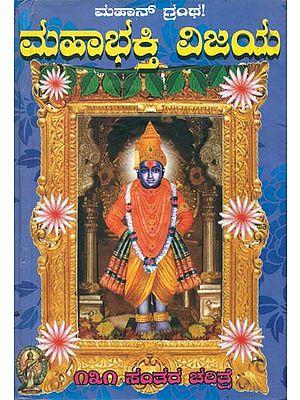 ಮಹಾಭಕ್ತಿ ವಿಜಯ್: 131 ಸಂತರ ಚರಿತ್ರೆ ಸರಳ ಕನ್ನಡದಲ್ಲಿ- Mahabhakti Vijaya: 131 Saint's History in Kannada