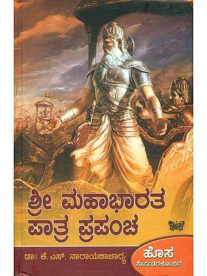 ಶ್ರೀ ಮಹಾಭಾರತ ಪಾತ್ರ ಪ್ರಪಂಚ: Shri Mahabharata Patra Prapancha