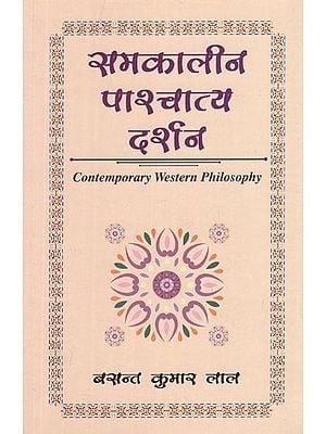 समकालीन पाश्चात्य दर्शन: Contemporary Western Philosophy