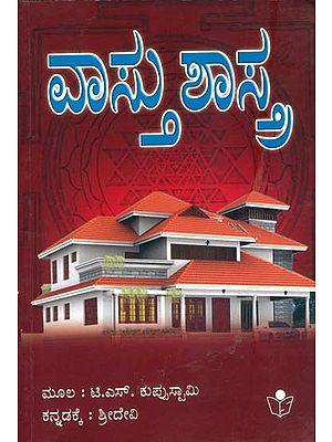 ವಷ್ತು ಶಾಸ್ತ್ರ : Vashthu Shastra (Kannada)