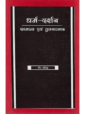 धर्म-दर्शन (सामान्य एवं तुलनात्मक): Dharma-Darshan (General and Comparative)