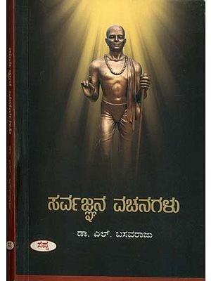 ಸರ್ವಜ್ಞನ ವಚನಗಳು: Sarvajnana Vachanagalu (Kannada)
