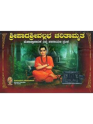 ಶ್ರೀಪಾದ ಶ್ರೀವಲ್ಲಭ ಚರಿತಾಮೃತ: Sripada Srivallabha Charitra (Kannada)