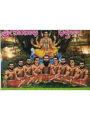 ಶ್ರೀನವನಾಥ ಭಕ್ತಿ: Srinavanatha Bhakti