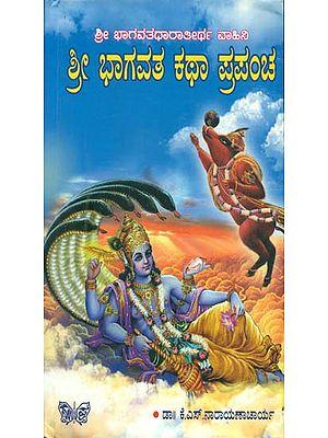 ಶ್ರೀ ಭಾಗವತ ಕಥಾ ಪ್ರಪಂಚ: Shri Bhagavad Katha (Kannada)