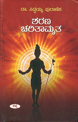 ಶರಣ ಚರಿತಾಮೃತ: Sharana Charitamruta (Kannada)