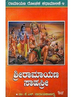 ಶ್ರೀ ರಾಮಾಯಣ ಸಹಸ್ರೇ: Shri Ramayan Shastra (Kannada)
