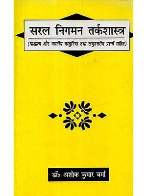 सरल निगमन तर्कशास्त्र: Saral Nigaman Tarkashastra