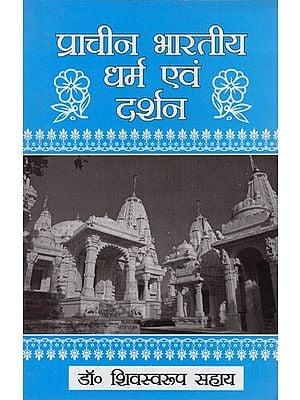 प्राचीन भारतीय धर्म एवं दर्शन: Ancient Indian Religion and Philosophy