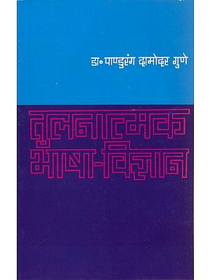 तुलनात्मक भाषा-विज्ञान: Introduction to Comparative Philology