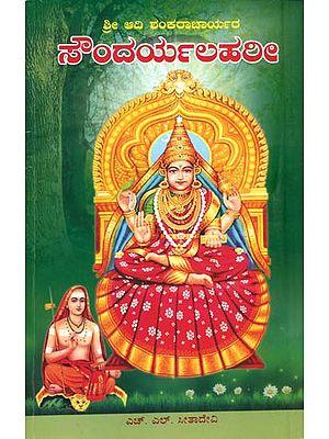 ಸೌನ್ದರ್ಯ ಲಹರಿ: Saundarya Lahari (Kannada)