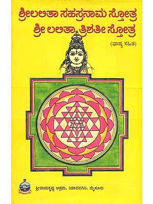 ಶ್ರೀ ಲಲಿತ ಸಹಸ್ರನಾಮ ಸ್ತೋತ್ರ  ಶ್ರೀ ಲಲಿತಾತ್ರಿಶತಿ ಸ್ತೋತ್ರ: Sri Lalita Sahasranama Stotra Sri Lalitarishati Stotra (Kannada)