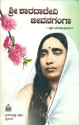 ಶ್ರೀ ಶಾರದಾದೇವಿ ಜೀವನಗಂಗಾ: Shri Sharadadevi Jeevan Ganga (Kannada)