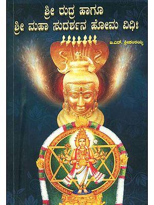 ಶ್ರೀ ರುದ್ರ ಹಾಗೂ  ಶ್ರೀ ಮಹಾ ಸುದರ್ಶನ  ಹೋಮ ವಿಧಿ: -  Sri Rudra Hagu Sri Maha Sudarshana Homa Vidhi (Kannada)