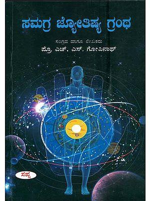 ಸಮಗ್ರ ಜ್ಯೋತಿಸ್ಯ ಗ್ರಂಥ: Samagra Jyotish Grantha  (Kannada)