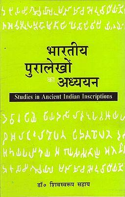 भारतीय पुरालेख का अध्ययन: Studies in Ancient Indian Inscriptions