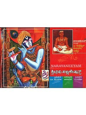 ನಾರಾಯಣೀಯಂ: Narayaneeyam (Kannada)