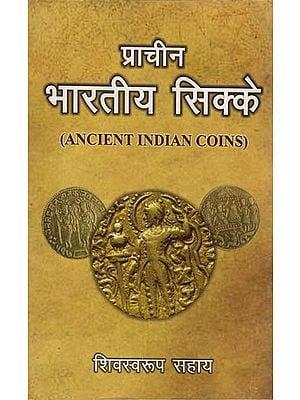 प्राचीन भारतीय सिक्के: Ancient Indian Coins