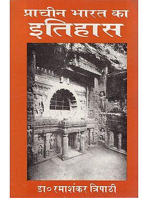 प्राचीन भारत का इतिहास: History of Ancient India