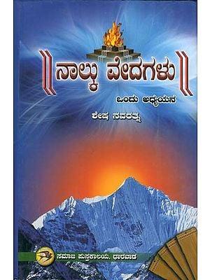 ನಾಲ್ಕು ವೇದಗಳು (Nalku Vedagalu): Four Vedas (Kannada)