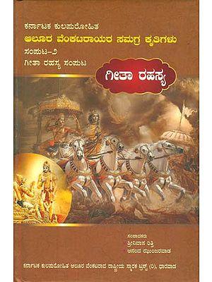ಅಲೂರ ವೆಂಕಟರಾಯರ ಸಮಗ್ರ ಕ್ಕತಿಗೆಳ -ಗೀತಾ ರಹಸ್ಯ ಸಂಪುಟ: Gita Rahasya Samputa-Complete Works of Karnataka Kulapurohita (Kannada)