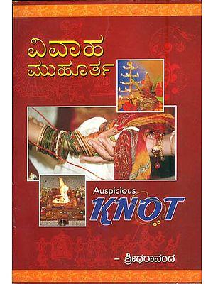 ವಿವಾಹ ಮುಹೂರ್ತ: Vivaha Muhurta (Kannada)