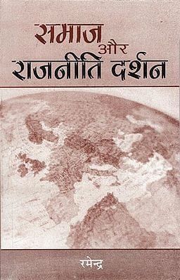 समाज और राजनीती दर्शन: Social and Political Philosophy