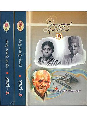 ಭಾವ: Bhava (Set of 3 Volumes)