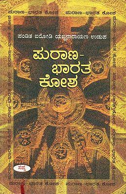 ಪುರಾಣ-ಭಾರತ ಕೋಶ: Purana-Bharata Kosha (Kannada)