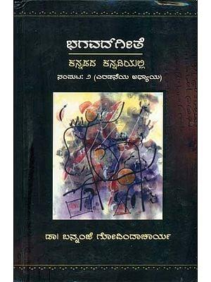 ಭಗವದ್ಗೀತೆ ಕನ್ನಡದ ಕನ್ನಡಿಯಲ್ಲಿ: Bhagavad Gita (Kannada)