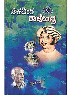 ಚಿಕವೀರ ರಾಜೇದ್ರ: Chikaveera Rajendra - A Kannada Novel