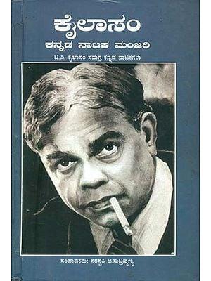 ಕೈಲಾಸಂ ಕನ್ನಡ ನಾಕಾ ಮಂಜರಿ: Kailasam Kannada Nataka Manjari (Kannada)