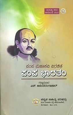 ಪಂಪ ಭಾರತಂ: Pampa Bharat -Vikramarjuna Vijayam (Kannada)