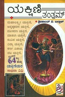 ಯಕ್ಷಿಣಿ ತಾಂತ್ ಮ್: Yakshini Tantra (Kannada)