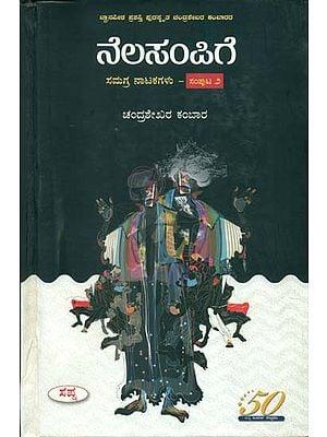 ನೆಲಸಂಪಿಗೆ-ಸಮಗ್ರ ನಾಟಕಗಳು  ಸಂಪುಟ-೨: Nelasampige Samagraha Natakagalu Samputa-2 (Kannada)