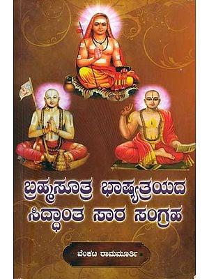 ಬ್ರಹ್ಮಸೂತ್ರ ಭಾಷ್ಯತ್ರಯದ ನ ಸಿದ್ಧಾಂತ ಸಾರ ಸಂಗ್ರಹ: Brahma Sutra Bhashyatraya (Kannada)