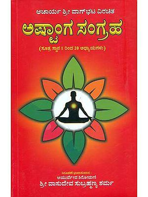 ಅಷ್ಟಾಂಗ ಸಂಗ್ರಹ: Astanga Sangraha (Kannada)