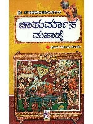ಚಾತುರ್ಮಾಸ ಮಹಾತ್ಮೆ : Chaturmasa Mahatmya (Kannada)