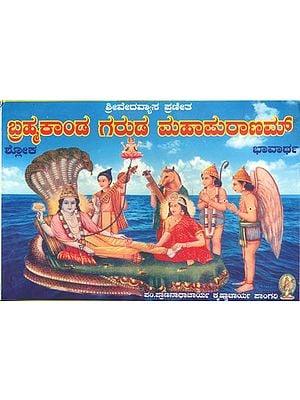 ಬ್ರಹ್ಮಕಾಂಡ ಗರುಡ ಮಹಾಪ್ರರಾಣಮ್: Brahma Kanda Garuda (Kannada)