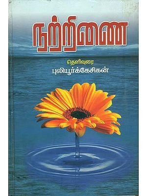 நற்றிணை: Nattrinal (Tamil)