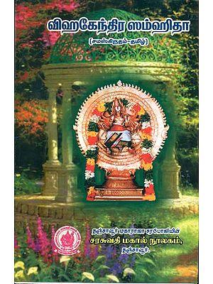 விஹகேந்திர ஸம்ஹிதா - विहगेन्द्रसंहिता: Vihagendra Samhita