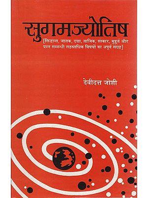 सुगमज्योतिष: Sugam Jyotish