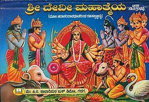 ಶ್ರೀ  ದೇವವೀ ಮಹಾತ್ಮೆಯ: Shri Devi Mahatmaya (Kannada)