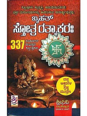 ಬೃಹತ್ ಸ್ತೋತ್ರ ರತ್ನಾಕರ: Brihat Stotra Ratnakara (Kannada)
