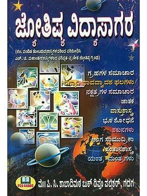 ಜ್ಯೋತಿಷ್ ವಿದ್ಯಾಸಾಗರ: Jyotish Vidya Sagar (Kannada)