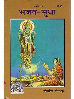 भजन-सुधा: Bhajan Sudha
