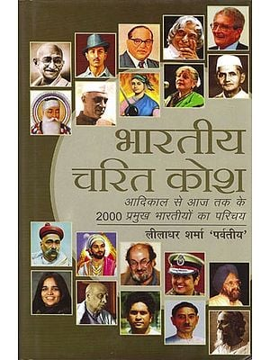 भारतीय चरित कोश: Dictionary of Indian Characters