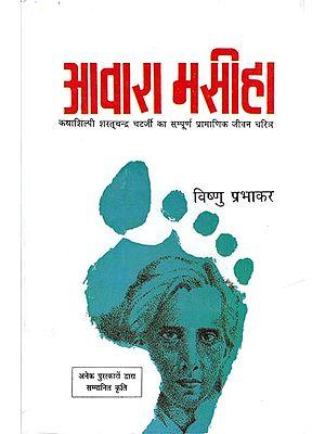 आवारा मसीहा (कथाशिल्पी शरतचंद्र चटर्जी का सम्पूर्ण प्रामाणिक जीवन चरित): Complete Authentic Life Character of Sarat Chandra Chatterji